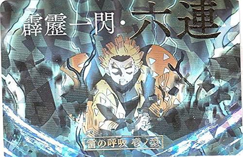 【029.雷の呼吸 壱ノ型 霹靂一閃・六連 (技カード/シークレット) 】 鬼滅の刃 ウエハース3