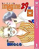 imagine29 1 (クイーンズコミックスDIGITAL)
