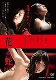 花と蛇 ZERO [DVD] image