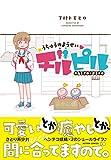 うちゅうのようせいチルピル (アクションコミックス)
