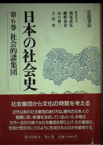 日本の社会史〈第6巻〉社会的諸集団