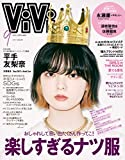 ViVi (ヴィヴィ) 2020年 9月号 [雑誌]