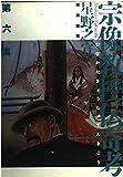 宗像教授伝奇考6 (希望コミックス (331))