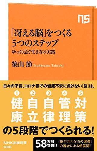 「冴える脳」をつくる5つのステップ: ゆっくり急ぐ生き方の実践 (NHK出版新書)
