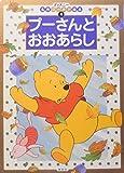 プーさんとおおあらし (ディズニーゴールド絵本)
