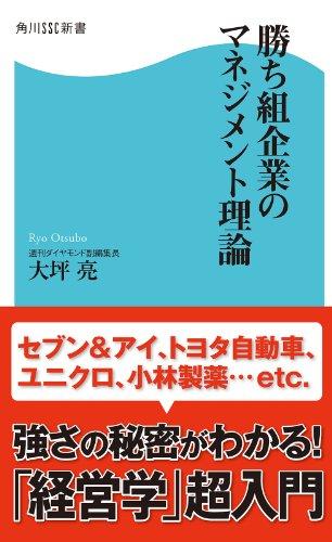 勝ち組企業のマネジメント理論 (角川SSC新書)