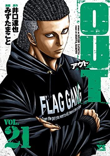 OUT 21 (21) (ヤングチャンピオン・コミックス)