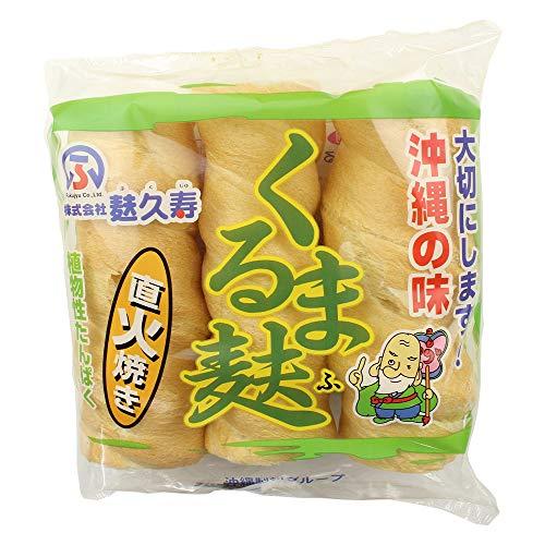 くるま麩 小 3本入り×20袋 麩久寿 沖縄の味 低カロリー 車麩 フーチャンプルーなどのお料理に!