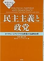 民主主義と政党: ヨーロッパとアジアの42政党の実証的分析 (現代日本の政治と外交)