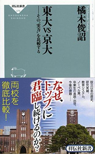 東大vs京大 その`実力'を比較する (祥伝社新書)