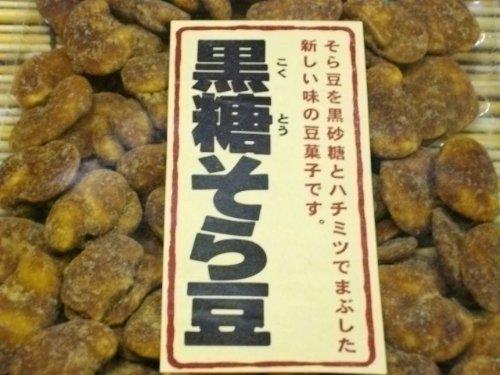 お得な業務用 おつまみやおやつに 人気の黒糖そら豆 1kg (500g×2)そら豆を黒砂糖とハチミツでまぶした新しい味の豆菓子です。