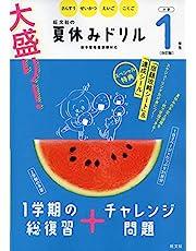 大盛り! 夏休みドリル 小学1年生 改訂版