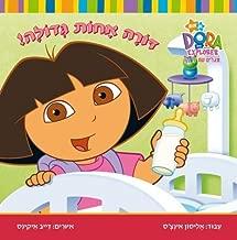 Dora the Explorer - Big Sister Dora! (Hebrew) (Hebrew Edition) (Hebrew) Hardcover January 1, 2007
