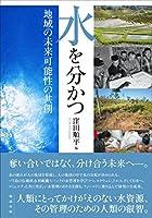 水を分かつ 地域の未来可能性の共創