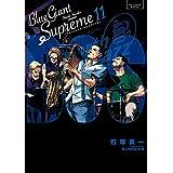 BLUE GIANT SUPREME(11) (ビッグコミックススペシャル)