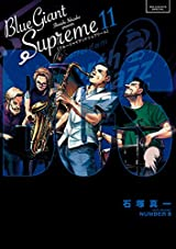 BLUE GIANT SUPREME(11) (ビッグコミックススペシャル) Kindle版