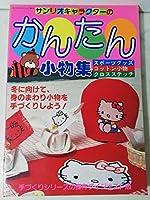 キャラクター かんたん小物集 1986 スポーツグッズ キキ ララ キティ エミィ 寺西恵里子 第41号