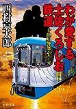 わが愛する土佐くろしお鉄道 (中公文庫)