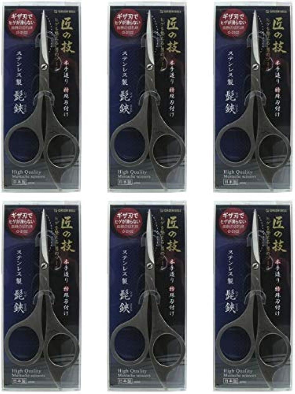麦芽ご覧ください改修する【まとめ買い】匠の技 ステンレス製髭はさみ G-2102【×6個】