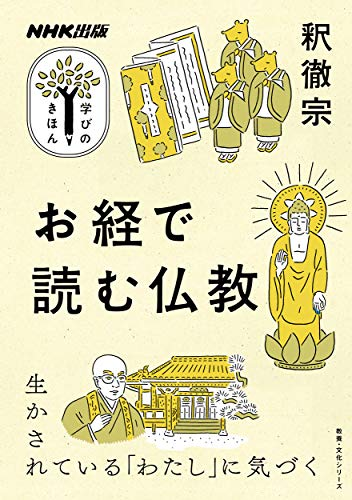 NHK出版 学びのきほん お経で読む仏教 (教養・文化シリーズ NHK出版学びのきほん)