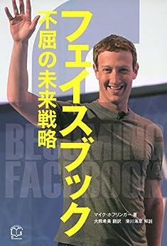 [マイク・ホフリンガー, 大熊 希美, 滑川 海彦]のフェイスブック 不屈の未来戦略 (T's BUSINESS DESIGN)