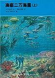 海底二万海里〈上〉 (福音館文庫 古典童話)
