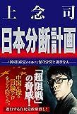 日本分断計画