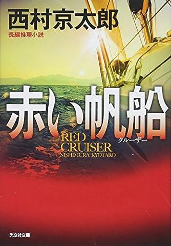 赤い帆船(クルーザー) (光文社文庫)