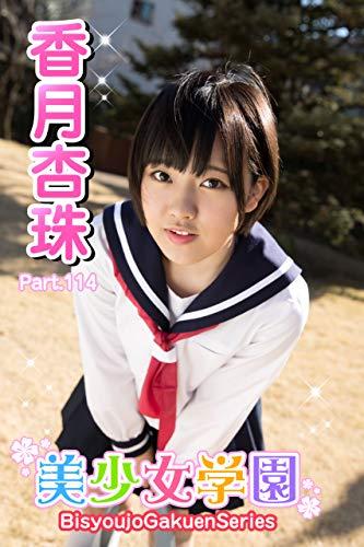 美少女学園 香月杏珠 Part.114