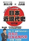 じっくり学ぼう!日本近現代史 近代編 第10週 これがホントの昭和初期~大日本帝国滅...[DVD]