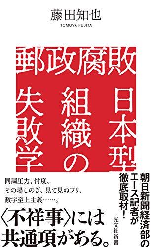 郵政腐敗 日本型組織の失敗学 (光文社新書)