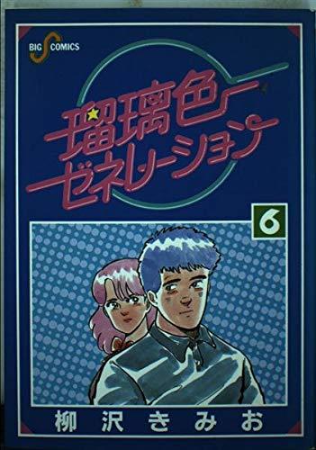 瑠璃色ゼネレーション 6 (ビッグコミックス)の詳細を見る