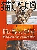 猫びより2017年11月号 Vol.96