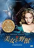 美女と野獣 スペシャルプライス DVD