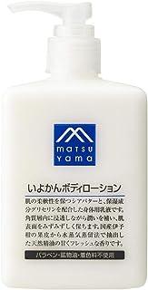 M-mark(Mマーク) いよかんボディローション ボディクリーム 300mL
