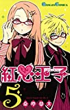 紅心王子 5巻 (デジタル版ガンガンコミックス)