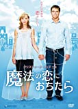 DVD未公開『魔法の恋に落ちたら』