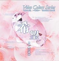 Voice Colors Series 10. ~希望~