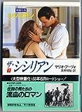 ザ・シシリアン〈下〉 (ハヤカワ文庫NV)