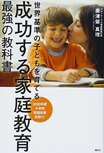 成功する家庭教育 最強の教科書 世界基準の子どもを育てるの詳細を見る
