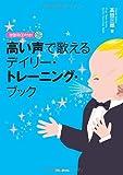 独習用CD付き!高い声で歌えるデイリー・トレーニング・ブック(CD2枚付き)