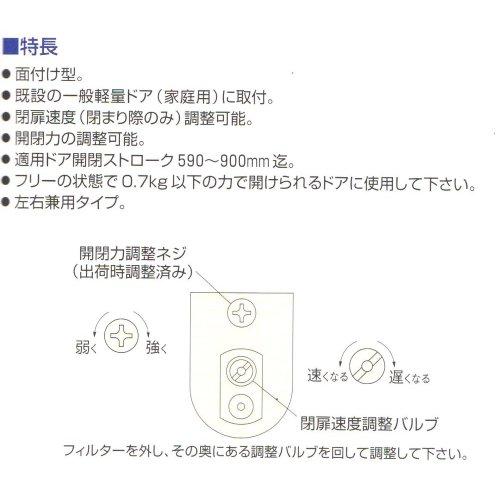 日本ドアーチエック製造『引戸クローザー(III型)』