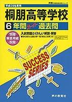 桐朋高等学校 平成29年度用 (6年間スーパー過去問T7)