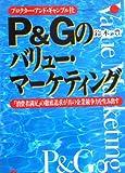 P&G(プロクター・アンド・ギャンブル社)のバリュー・マーケティング―「消費者満足」の徹底追求が真の企業競争力を生み出す