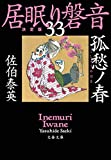 孤愁ノ春 居眠り磐音(三十三)決定版 (文春文庫)