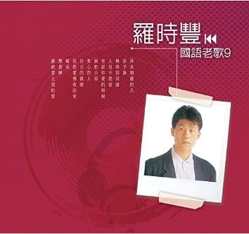 Guo Yu Lao Ge 9
