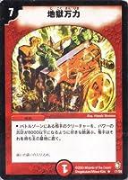 デュエルマスターズ DM07-017-R 《地獄万力》