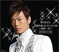 演歌名曲コレクション10~浪曲一代~(初回限定盤)(DVD付)
