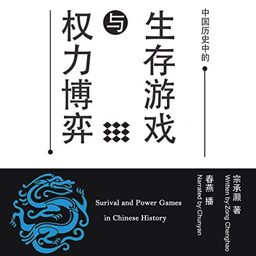中国历史中的生存游戏与权力博弈 - 中國歷史中的生存遊戲與權力博弈 [Surival and Power Games in Chinese History] audiobook cover art