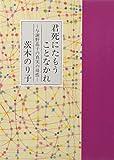 君死にたもうことなかれ—与謝野晶子の真実の母性 (詩人の評伝シリーズ) - 茨木 のり子